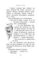 Дракончик Пыхалка — фото, картинка — 12