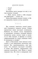 Дракончик Пыхалка — фото, картинка — 13