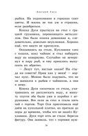 Дракончик Пыхалка — фото, картинка — 14