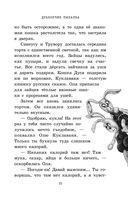 Дракончик Пыхалка — фото, картинка — 15