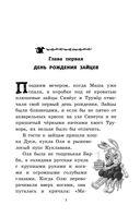 Дракончик Пыхалка — фото, картинка — 5