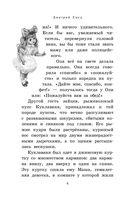 Дракончик Пыхалка — фото, картинка — 6