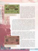 Деньги СССР — фото, картинка — 10