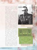 Деньги СССР — фото, картинка — 13