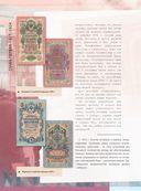 Деньги СССР — фото, картинка — 14