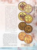 Деньги СССР — фото, картинка — 15