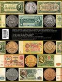 Деньги СССР — фото, картинка — 16