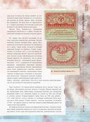 Деньги СССР — фото, картинка — 9