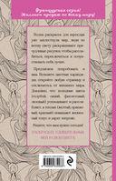 Лесные феи. Мини-раскраска-антистресс для творчества и вдохновения — фото, картинка — 14