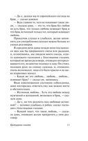 Крейцерова соната — фото, картинка — 11