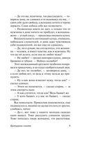 Крейцерова соната — фото, картинка — 9