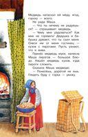 Русские сказки — фото, картинка — 8