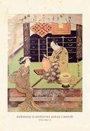 Журавлиные перья. Японские народные сказки — фото, картинка — 10