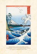 Журавлиные перья. Японские народные сказки — фото, картинка — 14
