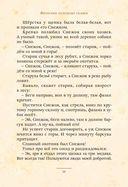 Журавлиные перья. Японские народные сказки — фото, картинка — 5