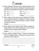 Математика. 2 класс. Практические задания. Часть 2 — фото, картинка — 1