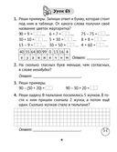 Математика. 2 класс. Практические задания. Часть 2 — фото, картинка — 2