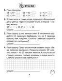 Математика. 2 класс. Практические задания. Часть 2 — фото, картинка — 3