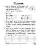 Математика. 2 класс. Практические задания. Часть 2 — фото, картинка — 4