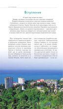 Сочи и Черноморское побережье. Путеводитель — фото, картинка — 10
