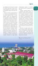 Сочи и Черноморское побережье. Путеводитель — фото, картинка — 11