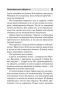Прирожденные аферисты (м) — фото, картинка — 12