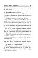 Прирожденные аферисты (м) — фото, картинка — 14