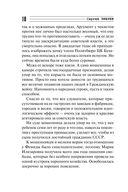 Прирожденные аферисты (м) — фото, картинка — 9