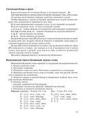 Большое справочное пособие для начальной школы. Русский язык. Математика. 1-4 классы — фото, картинка — 11