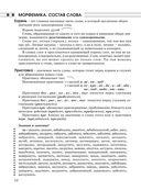 Большое справочное пособие для начальной школы. Русский язык. Математика. 1-4 классы — фото, картинка — 12