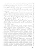 Большое справочное пособие для начальной школы. Русский язык. Математика. 1-4 классы — фото, картинка — 13