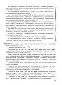 Большое справочное пособие для начальной школы. Русский язык. Математика. 1-4 классы — фото, картинка — 15