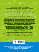 Большое справочное пособие для начальной школы. Русский язык. Математика. 1-4 классы — фото, картинка — 16