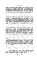 Алиса в Стране чудес и в Зазеркалье — фото, картинка — 9