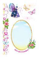 Мой личный дневник. С наклейками — фото, картинка — 2
