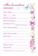 Мой личный дневник. С наклейками — фото, картинка — 3