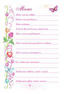 Мой личный дневник. С наклейками — фото, картинка — 4