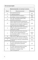 Английский язык в таблицах и схемах. Пособие-справочник — фото, картинка — 9