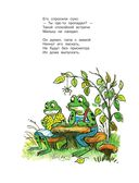 Сказки и стихи для малышей — фото, картинка — 13