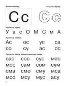 Букварь с очень крупными буквами для быстрого обучения чтению — фото, картинка — 8