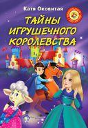 Тайны игрушечного королевства — фото, картинка — 1