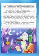 Тайны игрушечного королевства — фото, картинка — 15