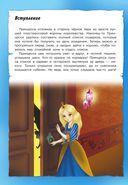 Тайны игрушечного королевства — фото, картинка — 4