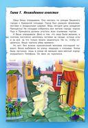 Тайны игрушечного королевства — фото, картинка — 6