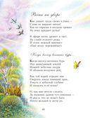 Стихи детям — фото, картинка — 10