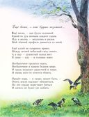 Стихи детям — фото, картинка — 11
