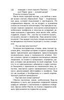 Костюм Адама для Евы. Огнетушитель Прометея (м) — фото, картинка — 13