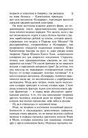 Костюм Адама для Евы. Огнетушитель Прометея (м) — фото, картинка — 8