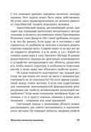 Искусство системного мышления. Необходимые знания о системах и творческом подходе к решению проблем (м) — фото, картинка — 9