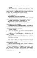 Убийство Командора. Книга 2. Ускользающая метафора — фото, картинка — 11